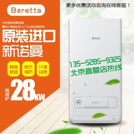 贝雷塔Beretta壁挂炉安装销售公司-北京贝雷塔公司