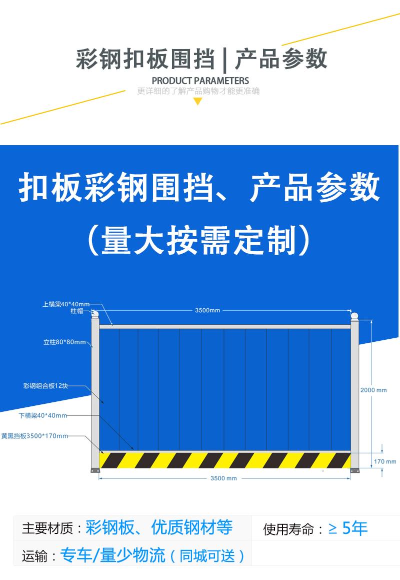 佛山大成交通设施厂家 彩钢板扣板围挡 施工工程围蔽(图1)