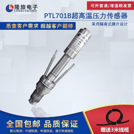 隆旅PTL701B超高温压力传感器
