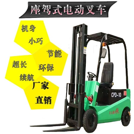 厂家供应2T全电动叉车新款全电动堆高车加工定制全电动升高车