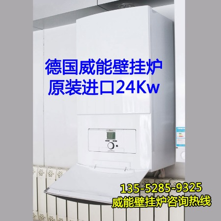 Vaillant威能进口24kw壁挂炉价格-威能正品壁挂炉销售公司