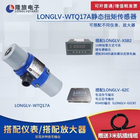 隆旅LONGLV-WTQ17A静态扭矩传感器