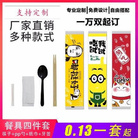 一次性筷子四件套餐具包套装,厂家直销筷子+PP勺+纸巾+牙签,可定制一万双起