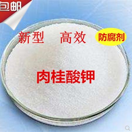 厂家直销肉桂酸钾 肉桂酸钾作用