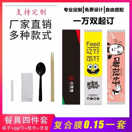 復合膜一次性筷子四件套餐具包套裝,沐沐廠家直銷筷子+PP勺+紙巾+牙簽