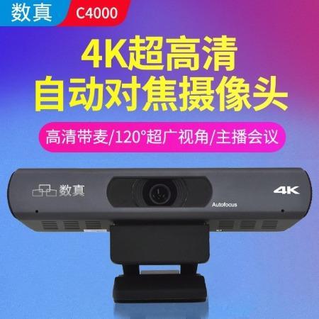 数真视频会议摄像机 4K超高清摄像机 5G视频会议设备 兼容腾讯会议 钉钉 小鱼 好视通软件视频会议