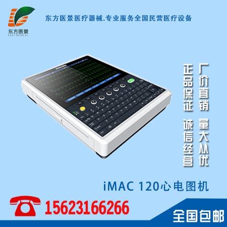 中旗IMAC120十二道心电图机心电图机数字式多道心电图机