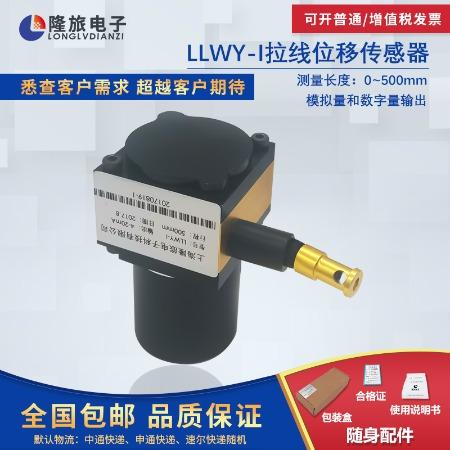上海隆旅LLWY-I拉线位移传感器