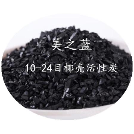椰壳活性炭回收 就找美之蓝椰壳活性炭
