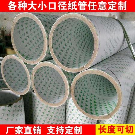 紙管 工業紙管