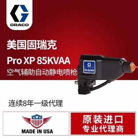 进口美国GRACO固瑞克空气辅助静电喷枪中高压喷涂自动静电喷漆枪HA1T10