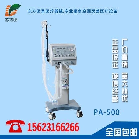 南京普澳医用呼吸机 PA-500 普澳医用有创呼吸机医用呼吸机