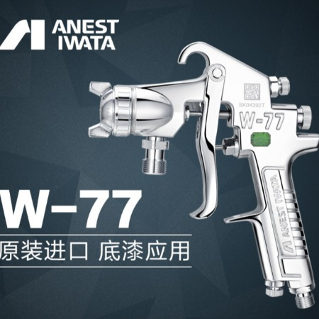 进口日本岩田喷枪 W-77喷漆枪 下壶式气动底漆喷漆枪家具木器油漆喷枪
