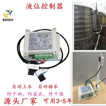 厂家直销XKC-C362智能水泵开关水塔水箱管道液位控制器水位感应开关非接触电容式传感器