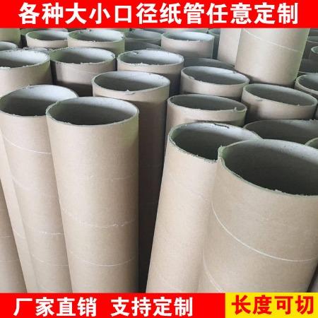 加工定制 太陽膜紙管 工業紙管   拉伸膜紙管   保鮮膜管   保鮮膜紙管    纏繞膜紙管
