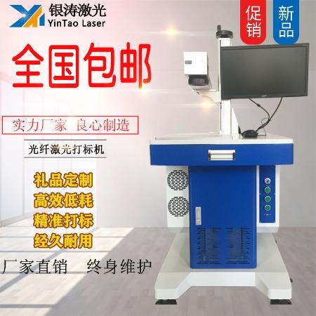 深圳激光打标机 光纤雕刻机 20W激光镭雕机 商标图案镭射机