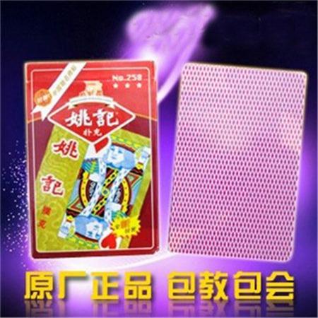 姚记258魔术扑克牌大全图解魔术扑克牌背面认牌图解