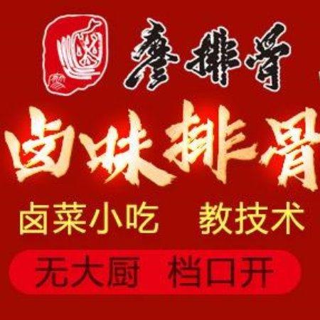 广东小本餐饮培训创业 特色小吃招商开店 廖排骨卤菜熟食引领技术潮流现捞加盟