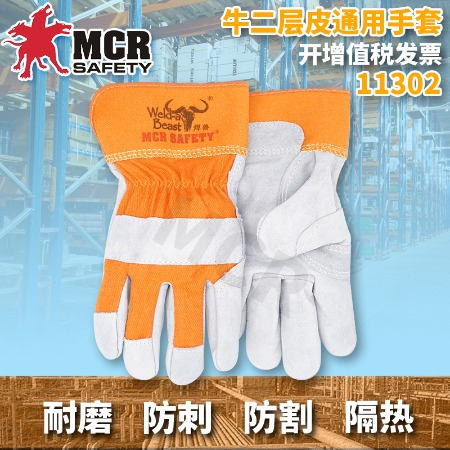 焊兽 牛二层皮通用半皮手套 11302 耐磨 防刺 隔热 防割伤 采用牛二层颈皮 劳保手套