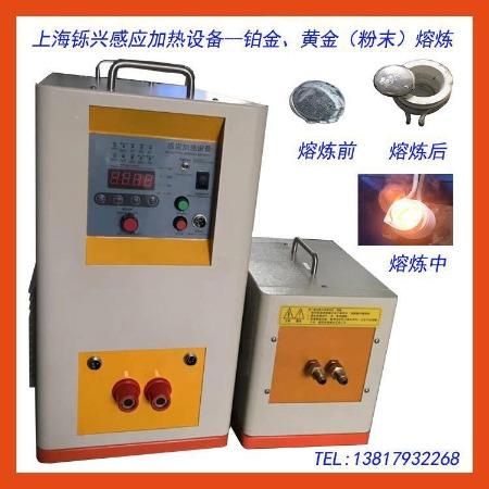上海铄兴中频熔炼炉高频焊机感应加热机中频机超高频超音频加热机钎焊机熔金炉高频炉淬火机退火机钻头锯齿焊接机