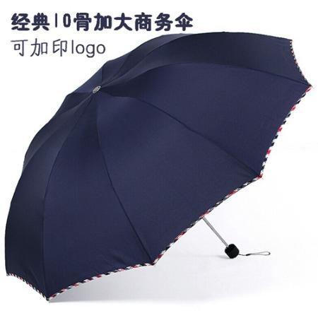中礼礼业商务礼品大号折叠广告伞定制logo个性双人雨伞定做