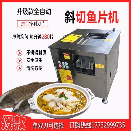 斜切鱼片机切鱼片机鱼片机全自动切鱼片机电动切鱼片