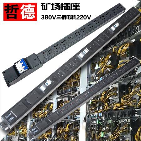 矿场插座 矿机插线板 大功率63A 380V三相电转220V PDU插排