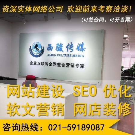网站优化推广提升关键词排名|企业软文营销|网站SEO优化-上海西骏传媒