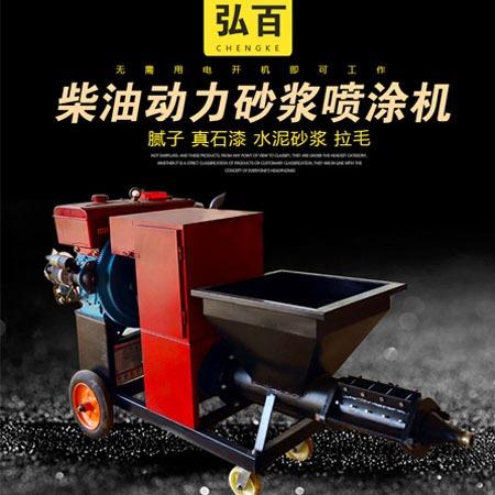 全自动喷涂柴油动力 外墙多功能喷浆机 喷粉墙水泥砂浆机