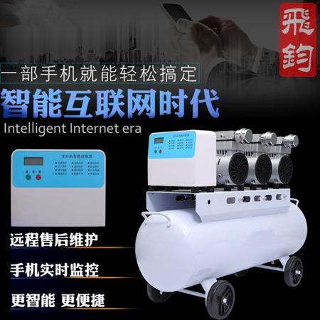 飞钧空压机-智能蓝牙手机控制空压机实时监测远程操控无油空压机 小型无油静音空压机