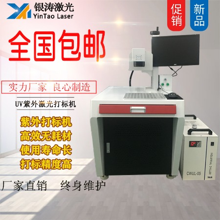 多功能非金属打标机 金属非金属通用激光打标机 深圳打标机直销商