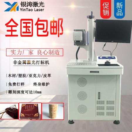 深圳银涛激光非金属激光雕刻机 皮革打标机 纸艺品镂空机