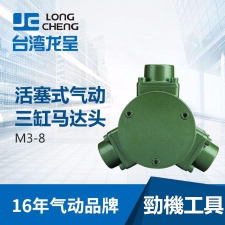 LC台湾龙呈搅拌马达 原厂3缸 5缸活塞式气动防爆马达头转速平稳搅拌配件定制