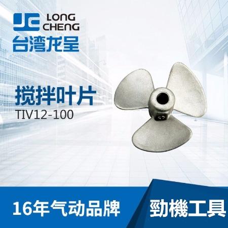 LC台湾龙呈原厂搅拌叶片 TIV12 TA12 YS12 LS16 TS15搅拌叶片配件