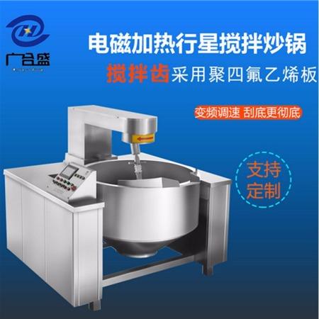 广合盛电加热式行星搅拌炒锅 调味品搅拌炒锅 200L大型食品设备