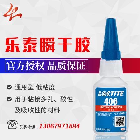 舟山乐泰460瞬干胶 loctite460快干胶 loctite胶水27年销售经验提供原厂技术支持