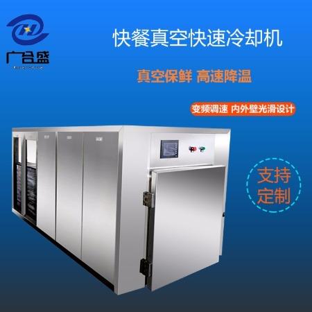 广合盛厂家直销真空预冷机大型食品快速冷却设备1.5m³真空快速冷却机