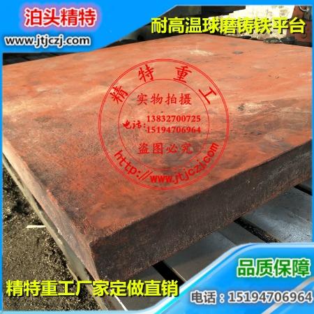 铸铁平板铸铁平台焊接平台划线平板价格低精特重工