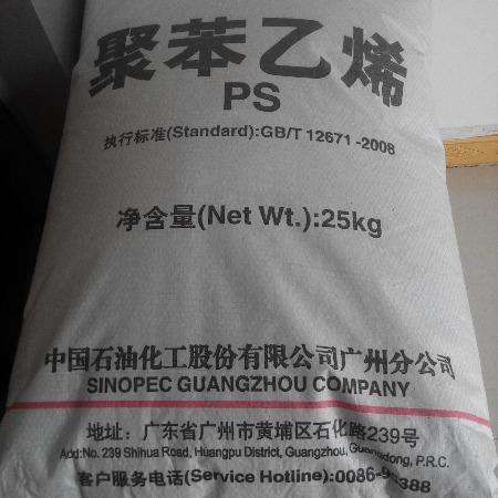 食品级GPPS 广州石化 525 良好的透明性 易加工盒染色聚苯乙烯颗粒
