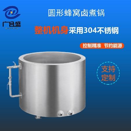 广合盛全自动卤煮锅圆形200L厂家直销商用烧鸡猪蹄蒸煮设备蜂窝夹层锅