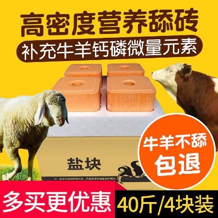 厂家价格现货直销牛羊舔砖抗病型舔砖 营养舔砖 牛羊专用饲料盐砖