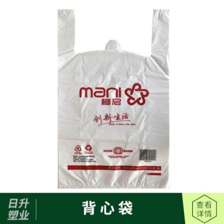 桐城塑料袋定制 桐城塑料袋定制厂家 广告马夹袋 定做超市手提方便袋 订做背心袋服装袋 水果店袋子