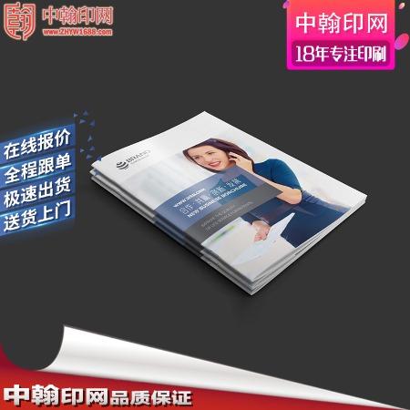 中翰印网长沙印刷厂家直供画册印刷设计服务