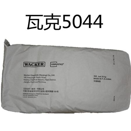 德国瓦克可再分散乳胶粉,VAE胶粉,5044柔性胶粉,外墙保温粘结抹面砂浆,腻子,瓷砖胶,抗裂砂浆等