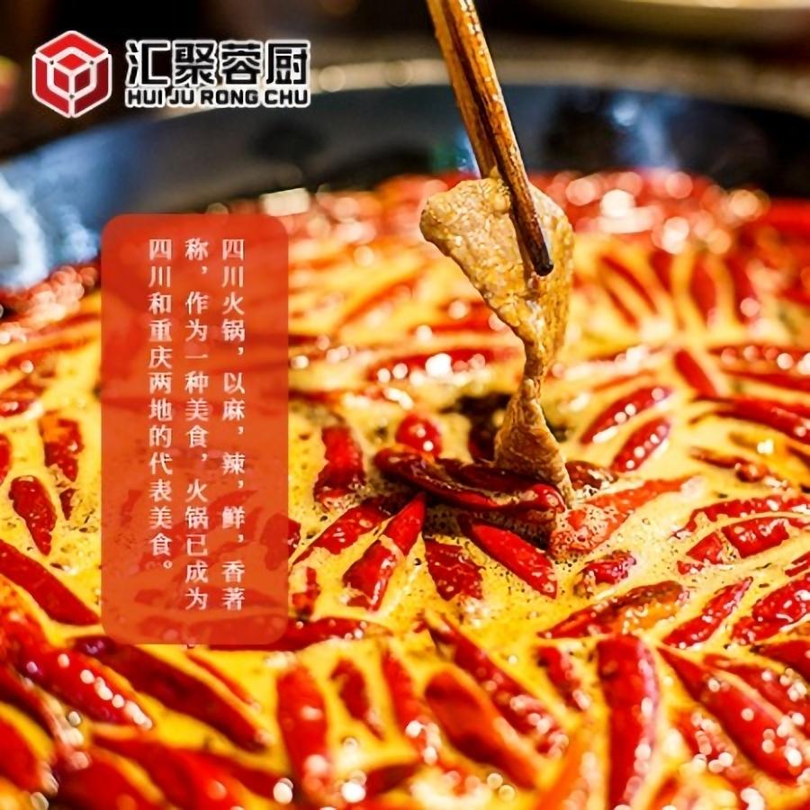 汇聚蓉厨; 四川火锅底料,火锅底料生产厂家,自发热火锅贴牌,调味料代加工 直销