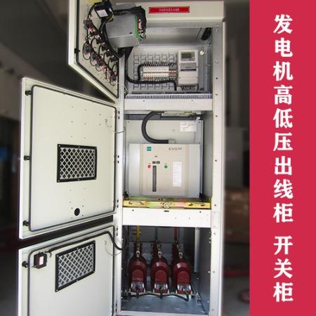 发电机高低压出线柜 开关柜  数据中心机柜  柴油发电机组并机柜说明