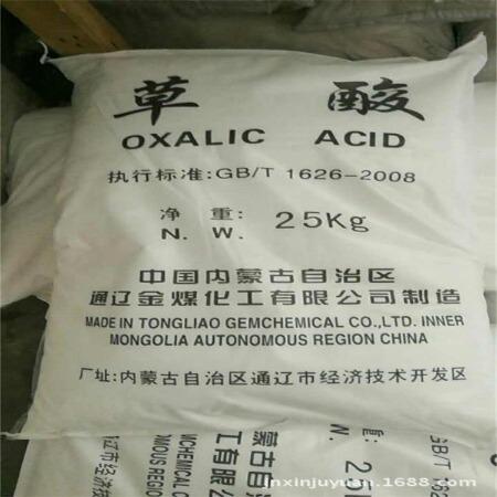 鑫聚源化工 高纯度工业级无水草酸 国标液体草酸批发