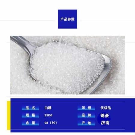 厂家价格现货直销工业白糖