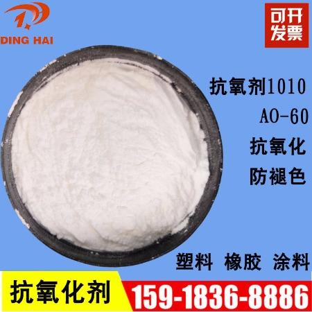 厂家直销ao-60受阻酚ao60抗氧剂ao60受阻酚ao60抗老化剂