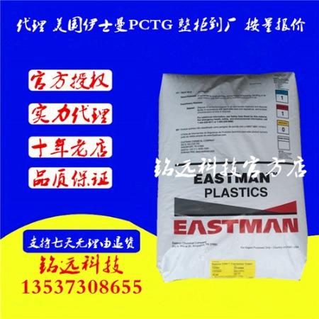PCTG/伊斯曼化学/TX2001耐热,耐水解,高抗冲,易加工性,透明,抗化
